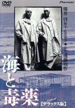 海と毒薬 デラックス版(通常)(DVD)