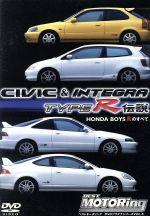 シビック&インテグラ TYPE R伝説(通常)(DVD)