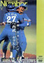 熱闘!日本シリーズ 1992西武-ヤクルト(Number VIDEO DVD)(通常)(DVD)