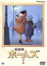 名探偵ホームズ(1)(通常)(DVD)