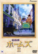名探偵ホームズ(2)(通常)(DVD)