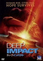 ディープ・インパクト(通常)(DVD)