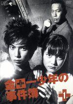 金田一少年の事件簿 VOL.1(通常)(DVD)