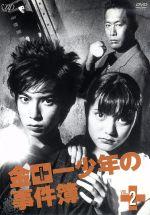 金田一少年の事件簿 VOL.2(通常)(DVD)