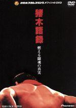 猪木語録~燃える闘魂の真実~(通常)(DVD)