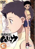 学園戦記ムリョウ 七(通常)(DVD)
