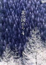 北の国から Vol.4(通常)(DVD)