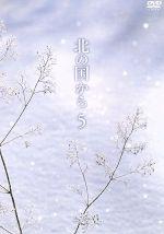北の国から Vol.5(通常)(DVD)