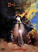 ロード・オブ・ザ・リング 指輪物語(通常)(DVD)