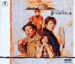 みんなのいえ(通常)(DVD)