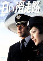 白い滑走路 DVD-BOX(1)(ブックレット付)(通常)(DVD)