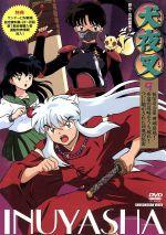 犬夜叉 9(通常)(DVD)