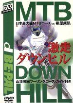 激走ダウンヒル(通常)(DVD)