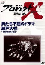 プロジェクトX 挑戦者たち 第Ⅱ期シリーズ 男たち不屈のドラマ 瀬戸大橋(通常)(DVD)