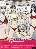 ヒストリー・オブ・グラマー(通常)(DVD)