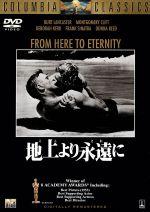 地上より永遠に(通常)(DVD)