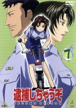 逮捕しちゃうぞ SECOND SEASON 7(通常)(DVD)