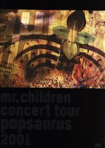 CONCERT TOUR POP SAURUS 2001(通常)(DVD)