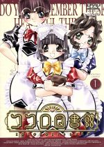 ココロ図書館 1(通常)(DVD)