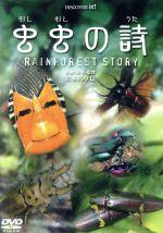 虫虫の詩 RAINFOREST STORY(通常)(DVD)