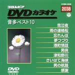 DVDカラオケ音多ベスト10(2038)(通常)(DVD)