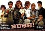 RUSH!(通常)(DVD)