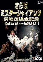 さらばミスタージャイアンツ 長嶋茂雄全記録1958~2001(通常)(DVD)