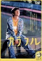 カラフル デラックス版(通常)(DVD)