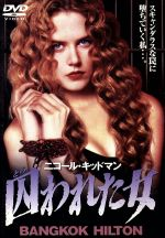 囚われた女(通常)(DVD)