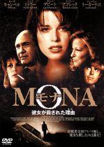 MONA 彼女が殺された理由(通常)(DVD)
