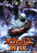 オクトパス・イン・ニューヨーク(通常)(DVD)