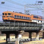 近鉄京橿特急&天理・田原本線(通常)(DVD)