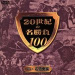 20世紀の名勝負100 VOL.5 名騎乗編(通常)(DVD)