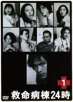 救命病棟24時 1(通常)(DVD)