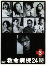 救命病棟24時 3(通常)(DVD)