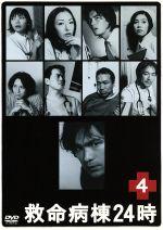 救命病棟24時 4(通常)(DVD)