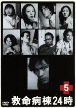 救命病棟24時 5(通常)(DVD)