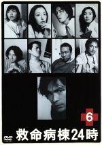 救命病棟24時 6(通常)(DVD)