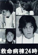 救命病棟24時(第2シリーズ)DVD-BOX(三方背BOX付)(通常)(DVD)