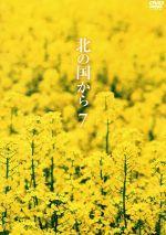 北の国から Vol.7(通常)(DVD)