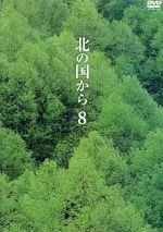 北の国から Vol.8(通常)(DVD)