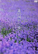 北の国から Vol.9(通常)(DVD)