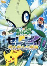劇場版ポケットモンスター セレビィ 時を超えた遭遇(通常)(DVD)