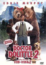 ドクター・ドリトル2 特別編(通常)(DVD)