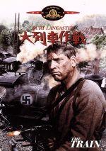 大列車作戦(通常)(DVD)