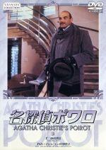 名探偵ポワロ(9)(通常)(DVD)