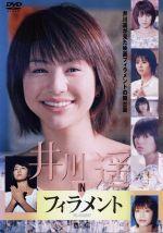 井川遥 in [FILAMENT](通常)(DVD)