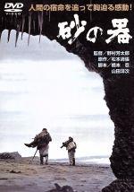 砂の器(通常)(DVD)