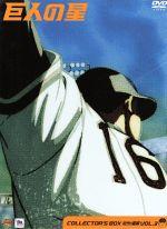 巨人の星 コレクターズボックス 栄光の星編 Vol.3(通常)(DVD)