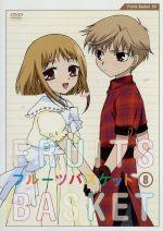 フルーツバスケット Vol.8(通常)(DVD)